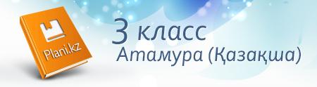 """Поурочные планы 3 класс """"Атамура"""" (на казахском)"""