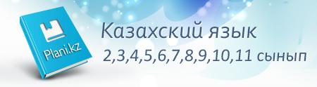 Поурочные планы казахский язык