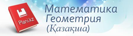 Поурочные планы по математике на казахском