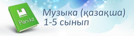 Музыка пәнінен  1-2-3-4-5-6 сыныптардың сабақ жоспары