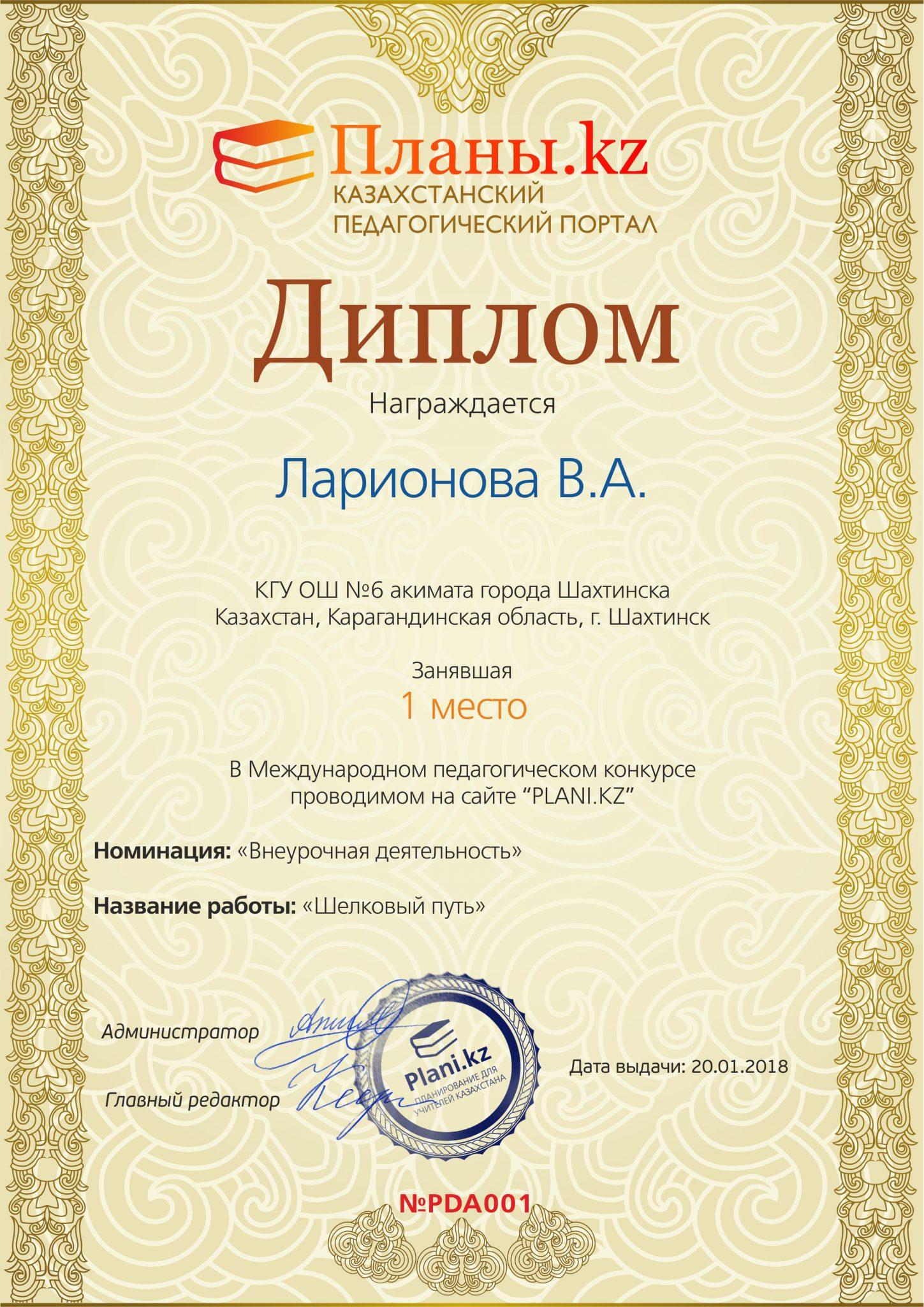 Диплом Казахстанский педагогический портал Диплом учителя